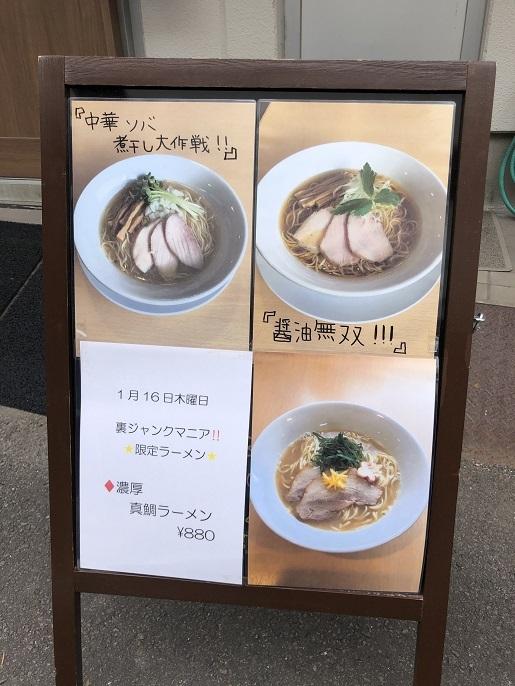 (裏)ジャンクマニア6 濃厚真鯛ラーメン