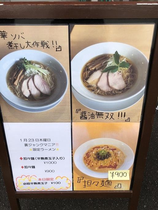 (裏)ジャンクマニア7 担々麺+新チャーシュー+必殺半熟煮玉子