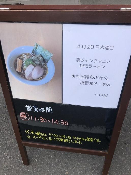 (裏)ジャンクマニア14 利尻昆布出汁の焼醤油ラーメン