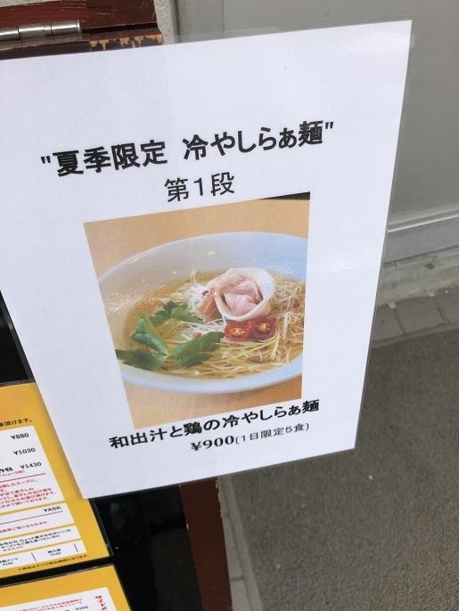 ジャンクマニア11 夏季限定 和出汁と鶏の冷やしらぁ麺+ミニチャー丼